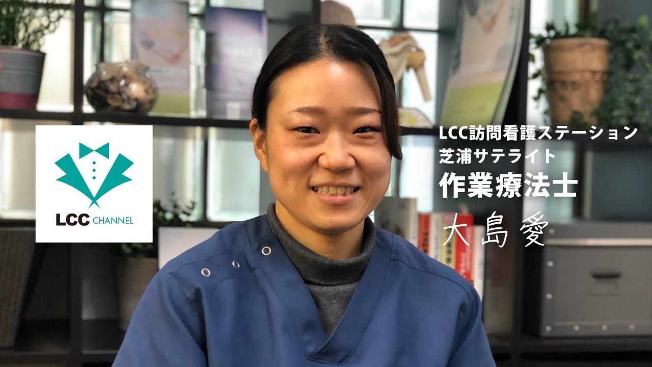 "<span class=""title"">スタッフ紹介 | LCCチャンネル #022</span>"